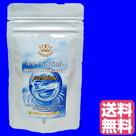 送料無料! 高濃度 水素 サプリメント ホワイトカプセル プレミアム 水素パウダー 水素カプセル ダイエット アスリート 美容 健康