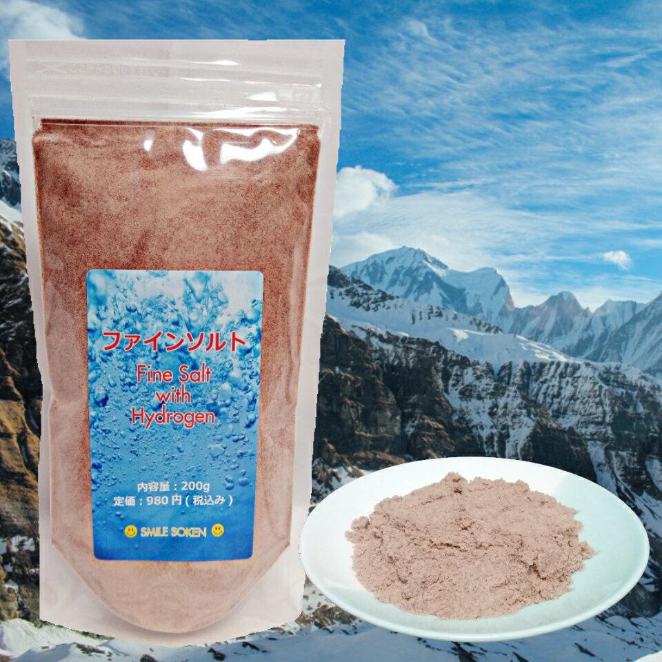 食用 岩塩 小粒 ミネラル と 水素 を 豊富に含む 天然岩塩 ファインソルト 食べる塩 減塩 デトックス ダイエット 美容 健康 手土産 贈答 返礼品 粉末 ヒマラヤ岩塩