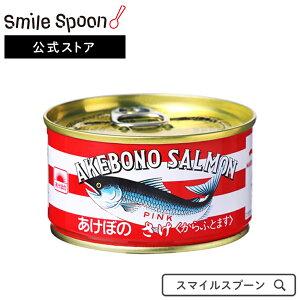 マルハニチロ さけ水煮 180g×8個   鮭 缶DHA EPA 健康 さけ 缶詰 簡便 水煮 脂 品質 そのまま食べる サラダ マヨネーズ グラタン スマイルスプーン 送料無料