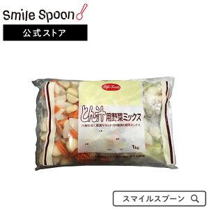 [冷凍食品]ライフフーズ とん汁用野菜ミックス 1kg | 冷凍野菜