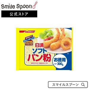 【エントリーでP10倍】日清 ソフトパン粉 お徳用 300g×4個 | 送料無料