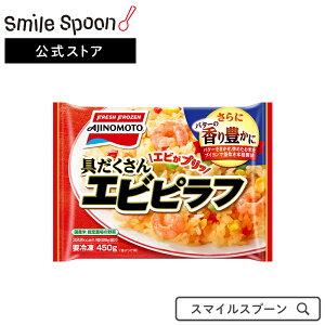 [冷凍食品]味の素 具だくさんエビピラフ 450g