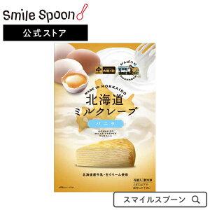 [冷凍食品] 北海道コクボ 北海道ミルクレープバニラ 320g(4個入)