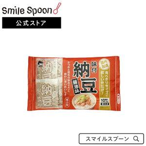 [冷凍食品]ヤマダフーズ 極小粒 納豆 30g しょうゆ味 10入×10個
