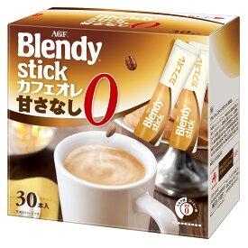 AGF 「ブレンディ」スティック カフェオレ 甘さなし 8.9g x 30本×2個 | インスタント 珈琲 コーヒー 送料無料コーヒー カフェオレ カフェラテ 使い捨て ブレンディー