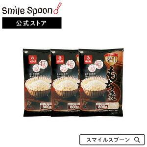 はくばく もち麦ごはん 800g ×3個 | 雑穀 送料無料もちむぎ mochimugi motimugi もち麦 もち米 もち大麦 麦ごはん ダイエット スーパー大麦 発芽 大麦 麦 栄養 ごはん パック