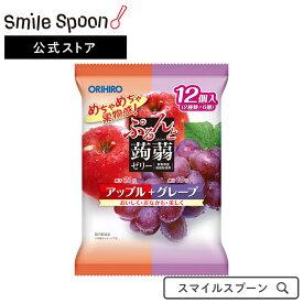 [エントリーでP10倍]オリヒロ ぷるんと蒟蒻ゼリーパウチ アップル+グレープ 12個入×12袋 | 果汁 送料無料