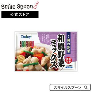 [冷凍食品]Delcy 和風野菜ミックス7種 300g×20個 | 冷凍野菜