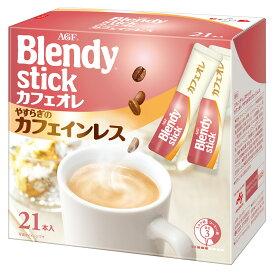 AGF ブレンディ スティック カフェオレ やすらぎのカフェインレス 21本×3個   インスタント デカフェ 送料無料
