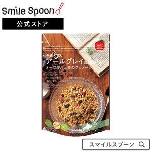 日食 アールグレイ風味のオーツ麦と大麦のグラノーラ 240g×8個  グラノーラ フルーツナッツ 紅茶 シリアル 北海道産原料 本格派 ドライフルーツ 北海道産てんさい糖 食べごたえのある 大麦