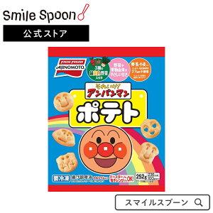 [冷凍食品]味の素 それいけ!アンパンマンポテト 252g×12袋 | おやつ おかず 送料無料