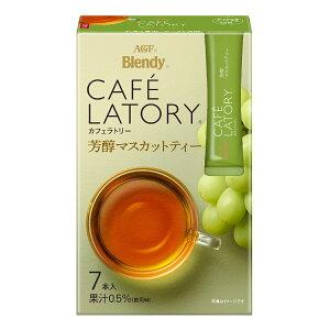 AGF 「ブレンディ カフェラトリー」 スティック 芳醇マスカットティー 6.5g x7本×4個 | 紅茶 粉末 送料無料フルーツティー ?? インスタント blendy stick cafe latory