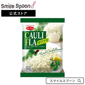 [冷凍食品]ライフフーズ カリフラ 500g×5個 | 冷凍野菜 低糖質 ごはん ライス カリフライス