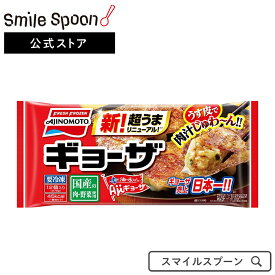 [冷凍食品]味の素 ギョーザ 12個×20個 | スナック おかず ぎょうざ ギョーザ
