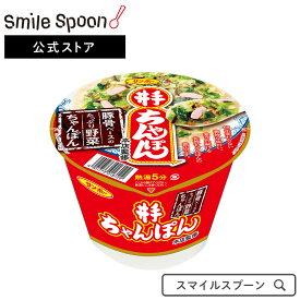 サンポー食品 井手ちゃんぽん 135g×12個 | カップ麺 カップラーメン 送料無料