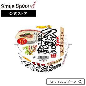 サンポー食品 久留米ラーメン 88g×12個 | カップ麺 カップラーメン 送料無料