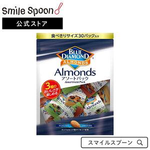 ブルーダイヤモンド アソートパック 5g×30個 | スイーツ お菓子 送料無料
