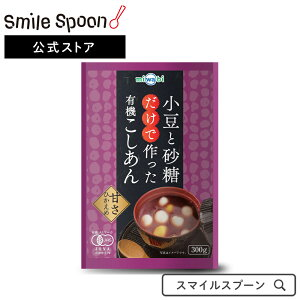 [店内全商品ポイント5倍]miwabi 小豆と砂糖だけで作った有機こしあん 300g×6個 | ミワビ 餡子 送料無料日本アクセス miwabi あんこ あずき こしあん おしるこ 有機 あんバター 甘さ控えめ 小豆 砂