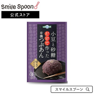 [店内全商品ポイント5倍]miwabi 小豆と砂糖だけで作った有機つぶあん 300g×6個 | ミワビ 餡子 送料無料日本アクセス miwabi あんこ あずき つぶあん おしるこ 有機 あんバター 甘さ控えめ 小豆 砂