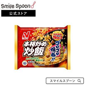 [冷凍食品]ニチレイ 本格炒め炒飯 450g×12袋