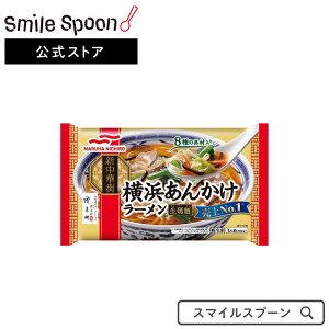 [冷凍食品]マルハニチロ 横浜あんかけラーメン 482g×12個