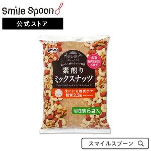 【エントリーでP10倍】稲葉ピーナツ 素煎りミックスナッツ 6袋×2個 | 送料無料