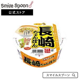 サンポー食品 長崎ちゃんぽん 92g×12個 | カップラーメン カップ麺 送料無料
