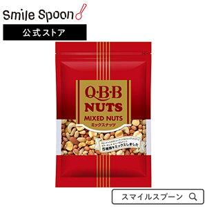 [エントリーでP10倍]六甲バター QBB ミックスナッツ(ピーナッツ カシューナッツ ジャイアントコーン アーモンド ヘーゼルナッツ) [チャック付き] 500g×2袋