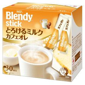 [全商品ポイント5倍]AGF 「ブレンディ」 スティック とろけるミルクカフェオレ 10g x 30本×2個 | コーヒー インスタント 送料無料フルーツティー ?? インスタント blendy stick cafe latory
