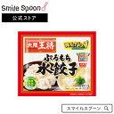 [エントリーでP10倍][冷凍食品]大阪王将 ぷるもち水餃子 270g×10袋 | スナック おやつ おかず ぎょうざ ギョーザ