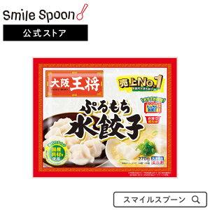 [冷凍食品]大阪王将 ぷるもち水餃子 270g | スナック おやつ おかず ぎょうざ ギョーザ