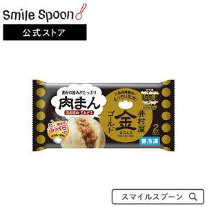 [エントリーでP10倍][冷凍食品]井村屋 ゴールド肉まん 2個入(200g)×10袋