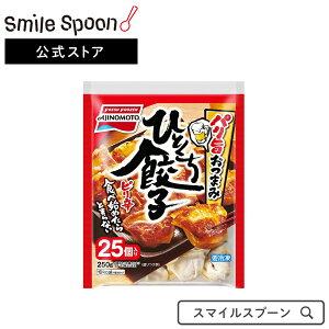 [エントリーでP10倍][冷凍食品]味の素 パリ旨おつまみ ひとくち餃子10g×25個 | スナック おかず ぎょうざ ギョーザ