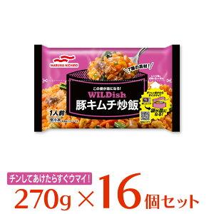 [冷凍食品]マルハニチロ WILDish 豚キムチ炒飯炒飯 270g×16袋 | チャーハン 焼飯
