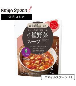 からだスマイルプロジェクト スーパー大麦と完熟トマトの6種野菜スープ 150g×10個 | 送料無料日本アクセス 食物繊維 腸内環境 フリーズドライ スーパー大麦 コンソメ 食べるスープ