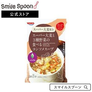 からだスマイルプロジェクト スーパー大麦と3種野菜の食べるコンソメスープ 10.6g×10個 | フリーズドライ 送料無料日本アクセス 食物繊維 腸内環境 フリーズドライ スーパー大麦 コンソメ 食