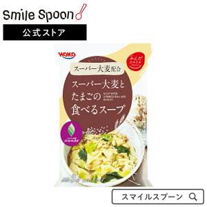 からだスマイルプロジェクト スーパー大麦とたまごの食べるスープ 12.6g×10個 | 送料無料日本アクセス 食物繊維 腸内環境 フリーズドライ スーパー大麦 コンソメ 食べるスープ