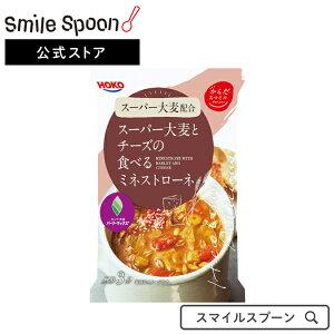 からだスマイルプロジェクト スーパー大麦とチーズの食べるミネストローネ 16g×10個 | スープ 送料無料日本アクセス 食物繊維 腸内環境 フリーズドライ スーパー大麦 コンソメ 食べるスープ