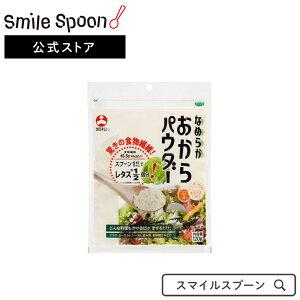 旭松食品 なめらかおからパウダー 120g×5個 | 微粉 大豆 送料無料