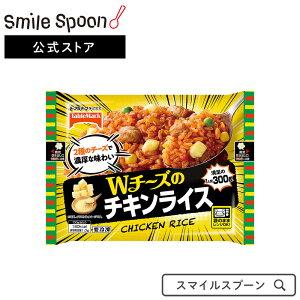 [冷凍]テーブルマーク Wチーズのチキンライス 300g×15個 | 食品 送料無料