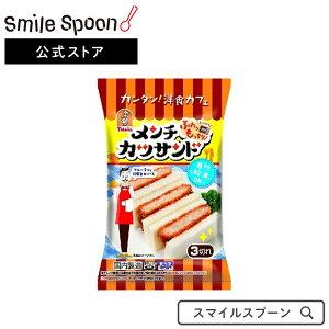 【エントリーでP10倍】[冷凍]メンチカツサンド3切れ(115g)×4袋 | 送料無料