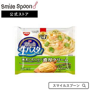 [冷凍食品] 日清もちっと生パスタ 海老とそら豆の濃厚クリーム 1人前 ×14袋 | 冷凍パスタ スパゲティ 麺 冷凍食品