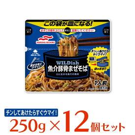 [エントリーでP10倍][冷凍食品]マルハニチロ WILDish魚介豚骨まぜそば 250g×12袋 | ラーメン 中華麺