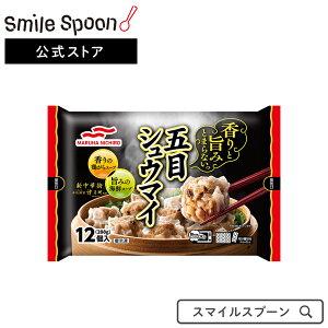 [冷凍食品]マルハニチロ五目シュウマイ 香りと旨み 12個(288g)×5袋