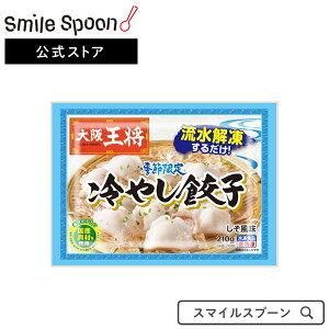 [エントリーでP10倍][冷凍食品]大阪王将 冷やし餃子 210g | スナック おやつ おかず ぎょうざ ギョーザ
