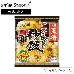 [冷凍食品]大阪王将 直火で炒めた炒飯 550g