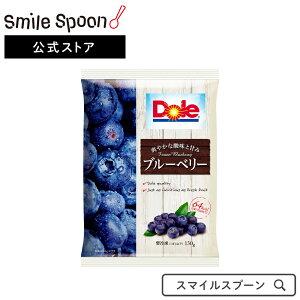 [店内全商品ポイント5倍][冷凍食品]Dole ブルーベリー 130g | 冷凍果物 フローズンフルーツ バレンタイン