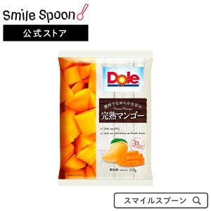 【エントリーでP10倍】[冷凍食品]Dole マンゴー 110g×10個 | ドール フルーツ 送料無料