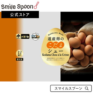 [冷凍食品] 北海道コクボ 道産卵のこだまシュー 12個