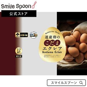 [冷凍] 北海道コクボ 道産卵のこだまエクレア 12個×6袋 | 北海道 スイーツ お取り寄せ